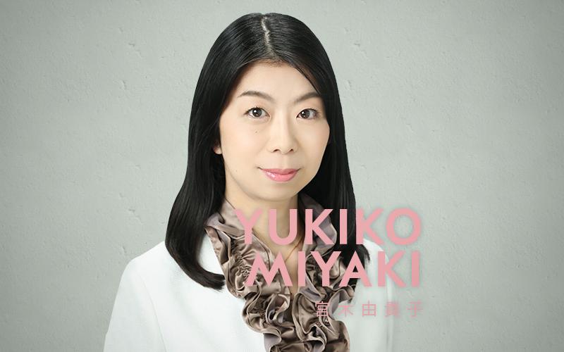 miyakiyukiko