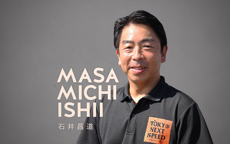 ishiimasamichi