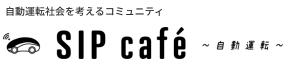 SIP Cafe 自動運転社会を伝えるニュースメディア