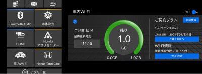 Honda Total Careプレミアム 車内Wi-Fi 画面イメージ