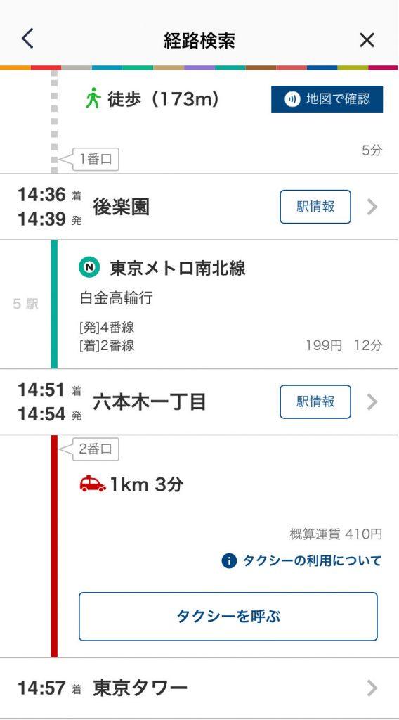 「東京メトロ my!アプリ」 経路検索イメージ