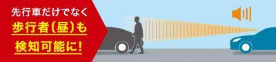 トヨタセーフティセンス アップデート 先行車だけでなく歩行者(昼)も検知可能に!