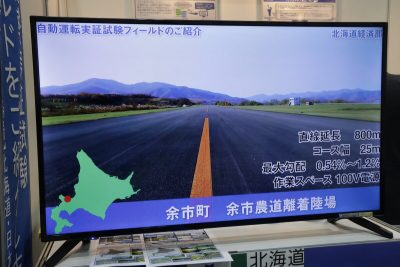 北海道 自動運転実証フィールド 試験地紹介画面