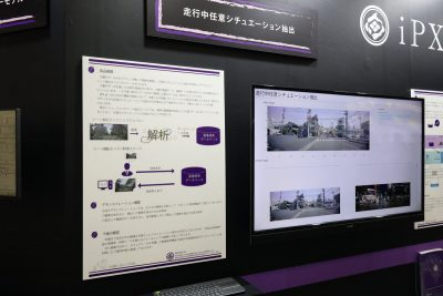 名古屋オートモーティブワールド2020 iPX社 走行中任意シチュエーション抽出 パネル
