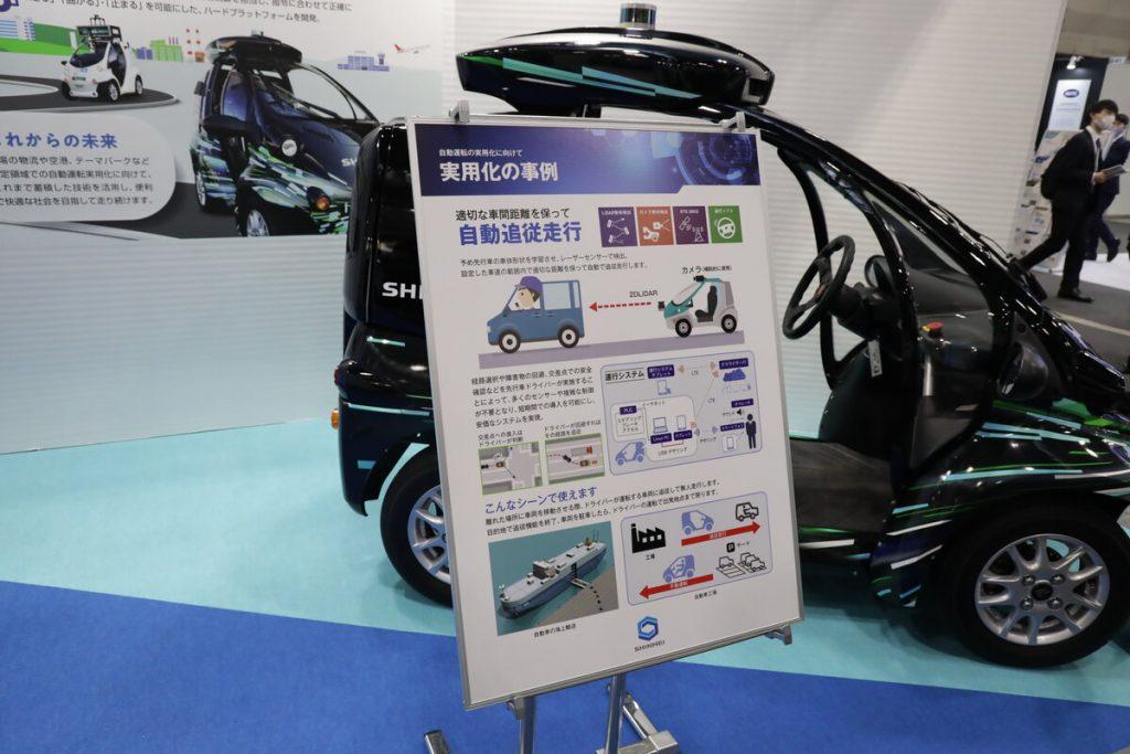 名古屋オートモーティブワールド2020 新明工業 自動追従走行 説明パネル