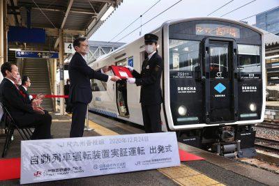 2020年12月24日に香椎線・西戸崎駅で行われた出発式の模様