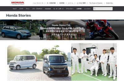 Honda Stories スクリーンショット